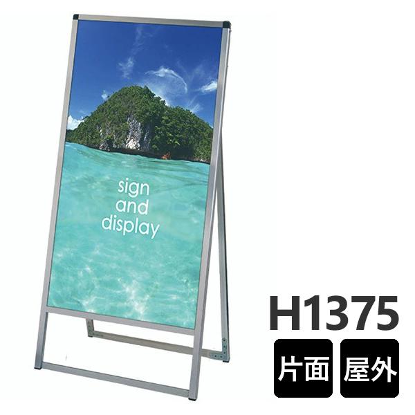 バリウススタンド看板 アルミ複合板タイプ 600×1200片面 VASKAP-600X1200K 屋外対応 A型看板 店舗看板 個人宅配送不可