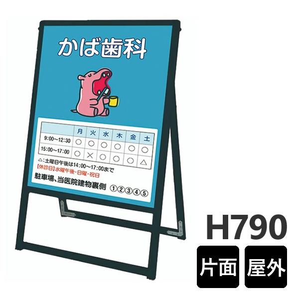 ブラックバリウススタンド看板 アルミ複合板タイプ 450×600片面 BVASKAP-450X600K 屋外対応 A型看板 店舗看板 個人宅配送不可