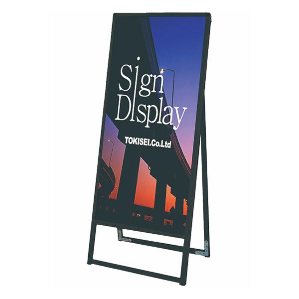 ブラックバリウススタンド看板 アルミ複合板タイプ 450×1200片面 BVASKAP-450X1200K 屋外対応 店舗看板 個人宅配送不可