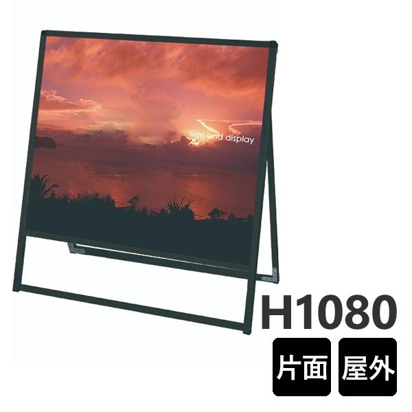 ブラックバリウススタンド看板 アルミ複合板タイプ 900×900片面 BVASKAP-900X900K 屋外対応 A型看板 店舗看板 個人宅配送不可