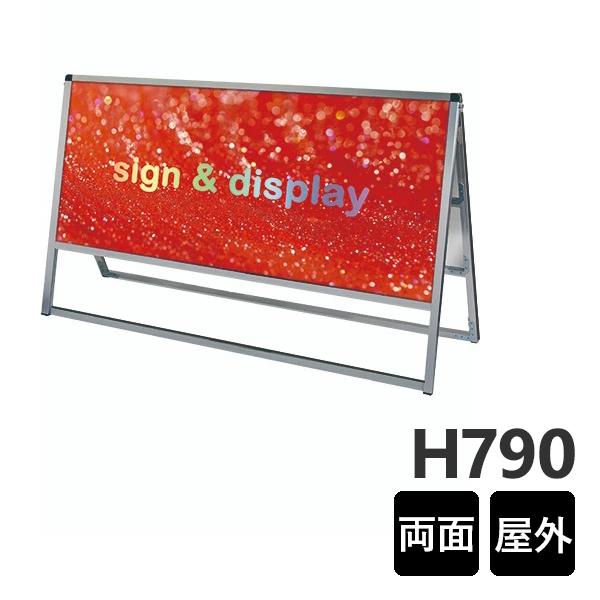 バリウススタンド看板 アルミ複合板タイプ 1200×600両面 VASKAP-1200X600R 屋外対応 A型看板 店舗看板 個人宅配送不可