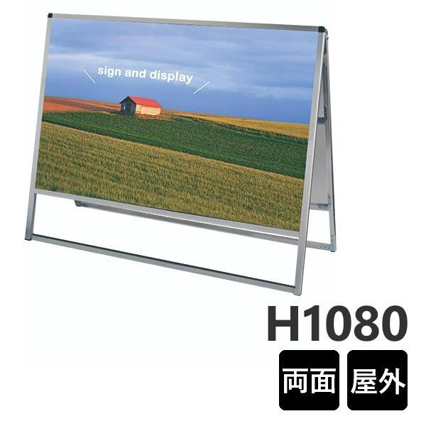 バリウススタンド看板 アルミ複合板タイプ 1200×900両面 VASKAP-1200X900R 屋外対応 A型看板 店舗看板 個人宅配送不可