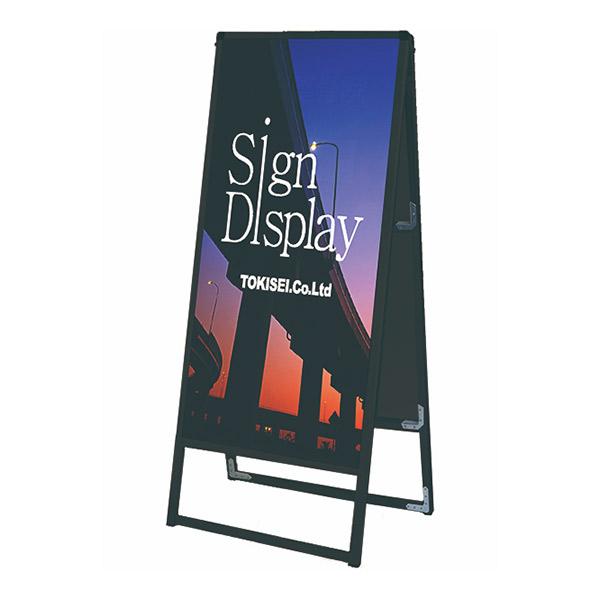 ブラックバリウススタンド看板 アルミ複合板タイプ 450×1200両面 BVASKAP-450X1200R 屋外対応 店舗看板 個人宅配送不可