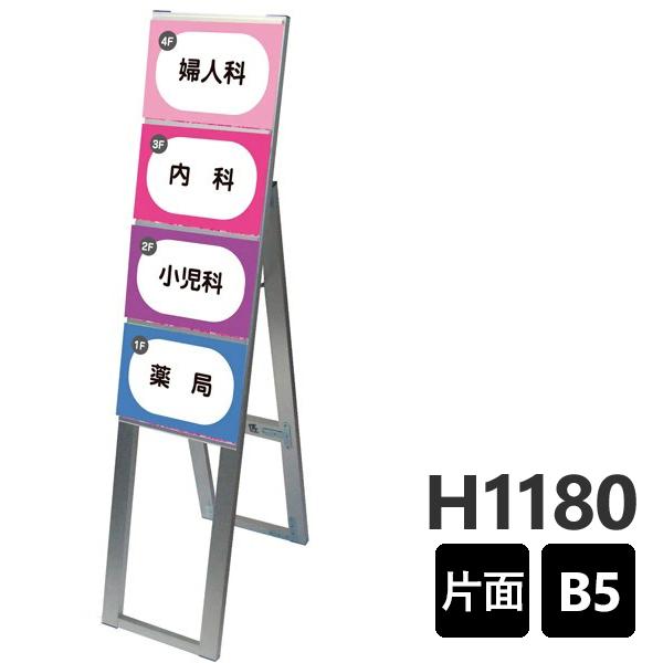 カードケーススタンド看板 B5横4片面ハイ CCSK-B5Y4KH 屋外対応 店舗看板 メニュー A型看板 個人宅配送不可