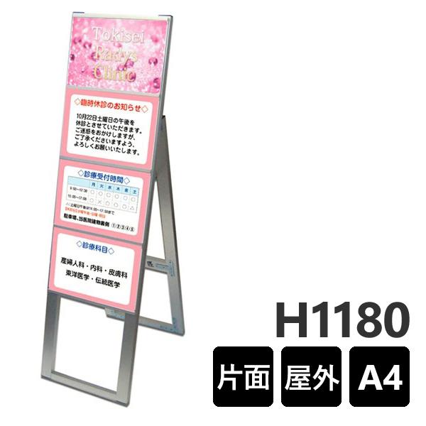 カードケーススタンド看板 A4横4片面ハイ CCSK-A4Y4KH 屋外対応 店舗看板 メニュー A型看板 個人宅配送不可