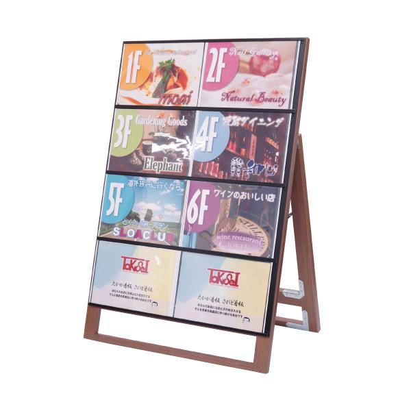 木製カードケーススタンド看板 A4横8片面 WD-CCSK-A4Y8K 屋外対応 店舗看板 メニュー A型看板 個人宅配送不可