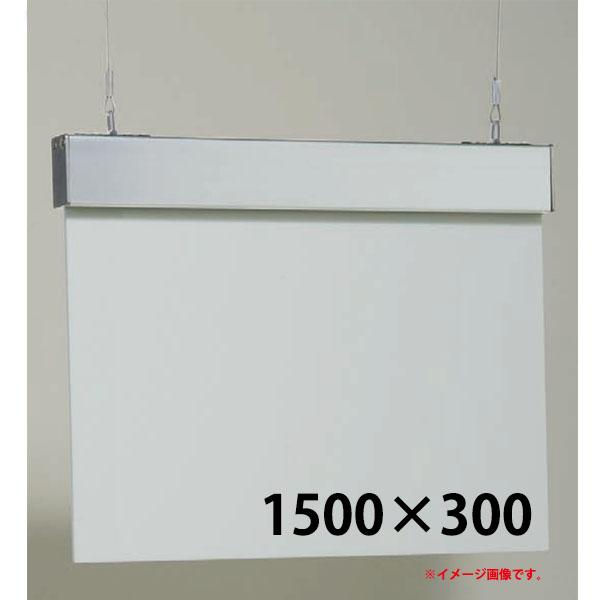 吊り下げサイン 1500×300 7S707 屋内 両面 吊り下げ  個人宅配送不可