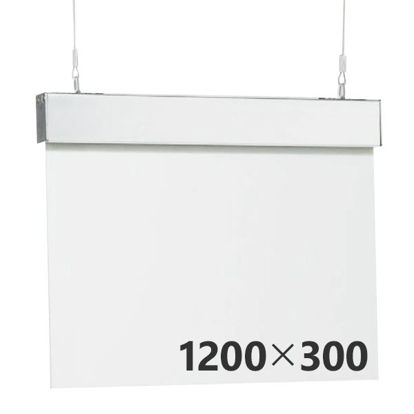 吊り下げサイン 1200×300 7S707 屋内 両面 吊り下げ  個人宅配送不可