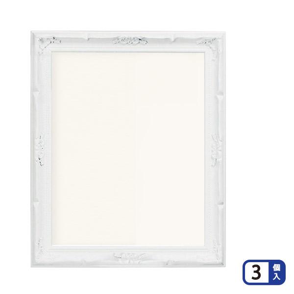 デコール 大全紙 200075 3台セット 額縁 アンティーク ポスターアート ホワイト