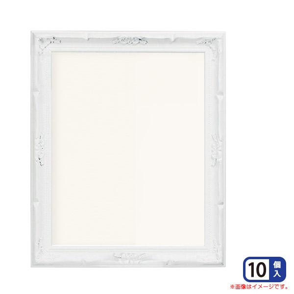 デコール 20cm角 121132 10台セット 額縁 アンティーク ポスターアート ホワイト