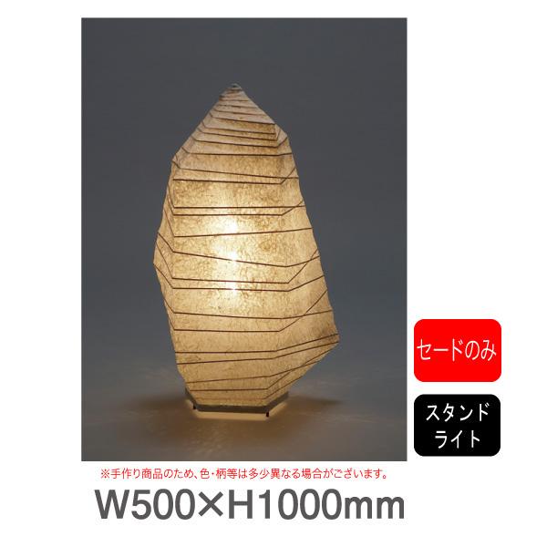 ペーパーストーン スタンドライト S-980 要法人名 手作り和紙照明 セードのみ(電球・コード類・ベース等はついておりません。) セード(傘)のみ