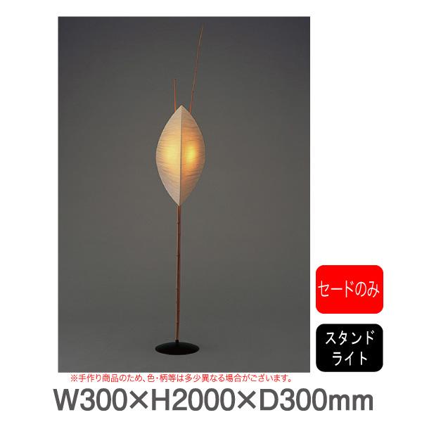 濃-NOWシリーズ スタンドライト NOW-17 手作り和紙照明 セードのみ(電球・コード類・ベース等はついておりません。) セード(傘)のみ