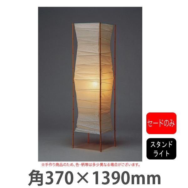 日本シリーズ スタンドライト S-771 手作り和紙照明 セードのみ(電球・コード類・ベース等はついておりません。) セード(傘)のみ