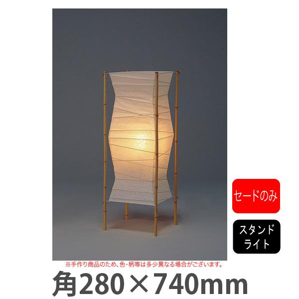 日本シリーズ スタンドライト S-772 要法人名 手作り和紙照明 セードのみ(電球・コード類・ベース等はついておりません。) セード(傘)のみ
