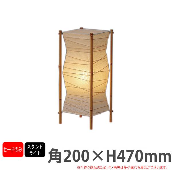 日本シリーズ スタンドライト S-773 要法人名 手作り和紙照明 セードのみ(電球・コード類・ベース等はついておりません。) セード(傘)のみ