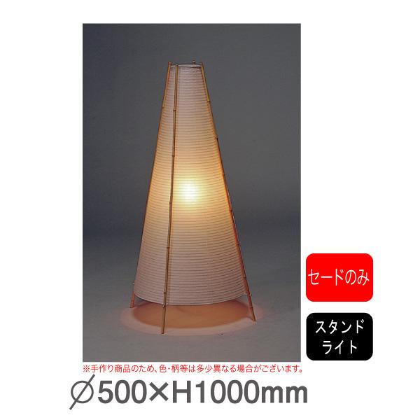 日本シリーズ スタンドライト S-751 要法人名 手作り和紙照明 セードのみ(電球・コード類・ベース等はついておりません。) セード(傘)のみ