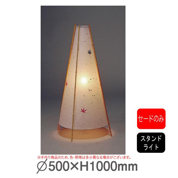 日本シリーズ スタンドライト S-741 要法人名 手作り和紙照明 セードのみ(電球・コード類・ベース等はついておりません。) セード(傘)のみ