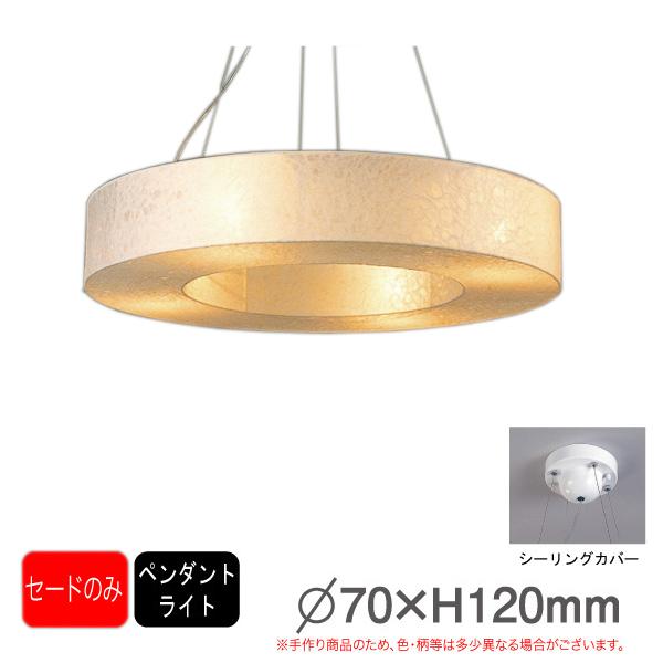 RE-MIXシリーズ ペンダントライト NSP-131 要法人名 手作り和紙照明 セードのみ(電球・コード類はついておりません。) セード(傘)のみ