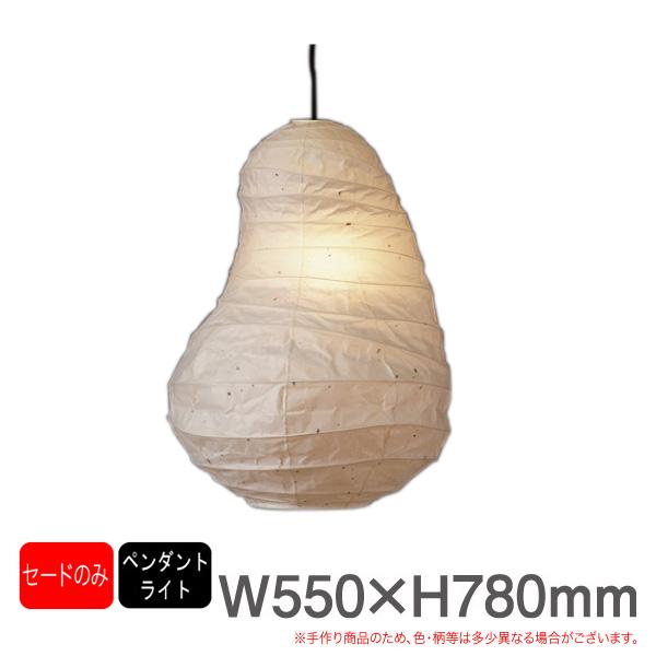 BEANS LIGHTシリーズペンダントライト TP-141 手作り和紙照明/照明器具は付属しませんセードのみ