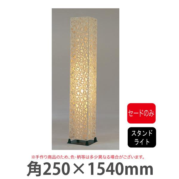 メルックスタンド ホワイト S-511 手作り和紙照明 セードのみ(電球・コード類・ベース等はついておりません。) セード(傘)のみ