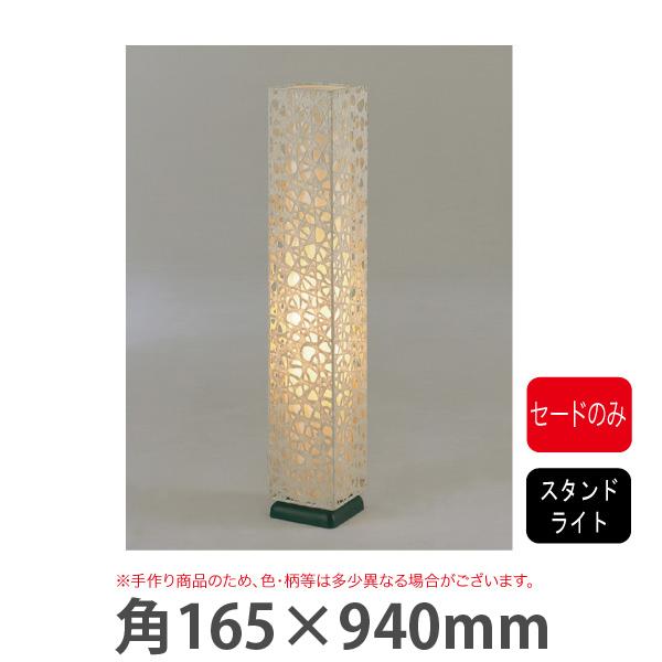 メルックスタンド ホワイト S-521 手作り和紙照明 セードのみ/照明器具・ベースは付属しません セードのみ