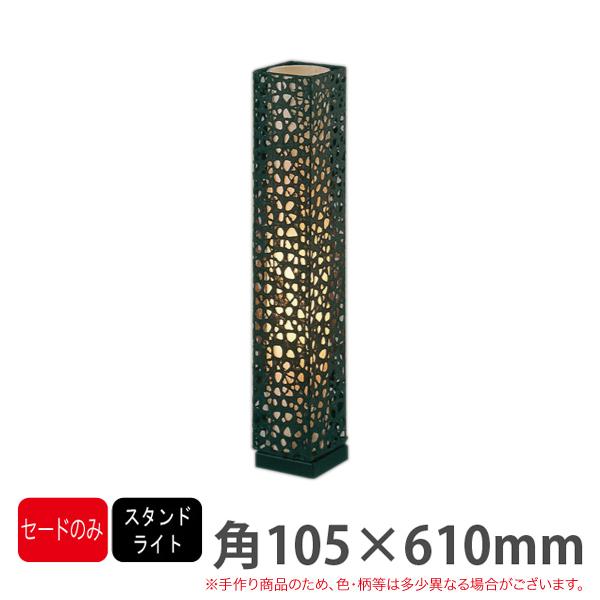 メルックスタンド ブラック S-532 要法人名 手作り和紙照明 セードのみ(電球・コード類・ベース等はついておりません。) セード(傘)のみ