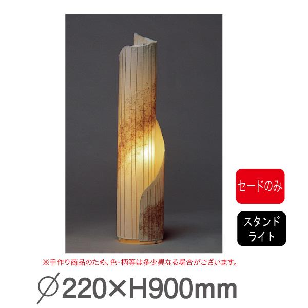和紙らせんライト S-604 手作り和紙照明 セードのみ(電球・コード類・ベース等はついておりません。) セード(傘)のみ
