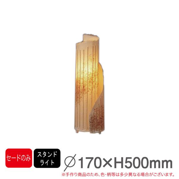 和紙らせんライト S-605 要法人名 手作り和紙照明 セードのみ(電球・コード類・ベース等はついておりません。) セード(傘)のみ