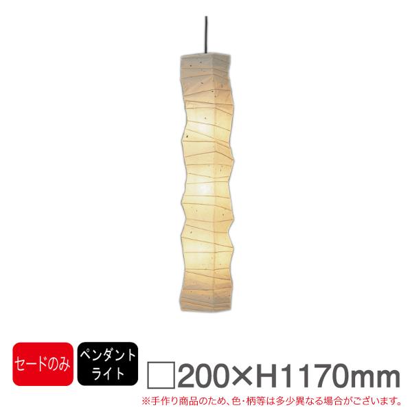 スレンダー ペンダントライト PL-75 要法人名 手作り和紙照明 セードのみ(電球・コード類はついておりません。) セード(傘)のみ