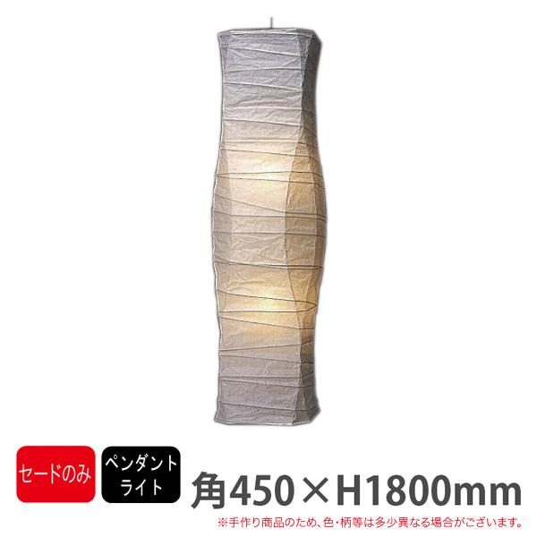 Type Gペンダントライト PL-50 要法人名 手作り和紙照明 セードのみ(電球・コード類はついておりません。) セード(傘)のみ