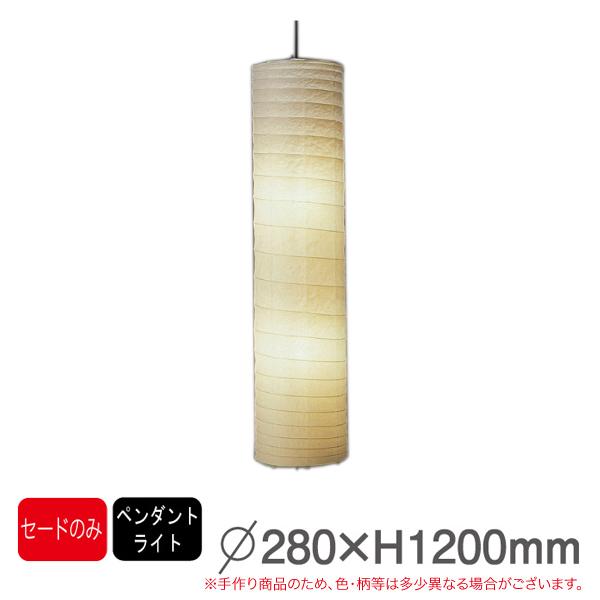 揉み和紙ペンダントライト PL-31 手作り和紙照明 セードのみ(電球・コード類はついておりません。) セード(傘)のみ
