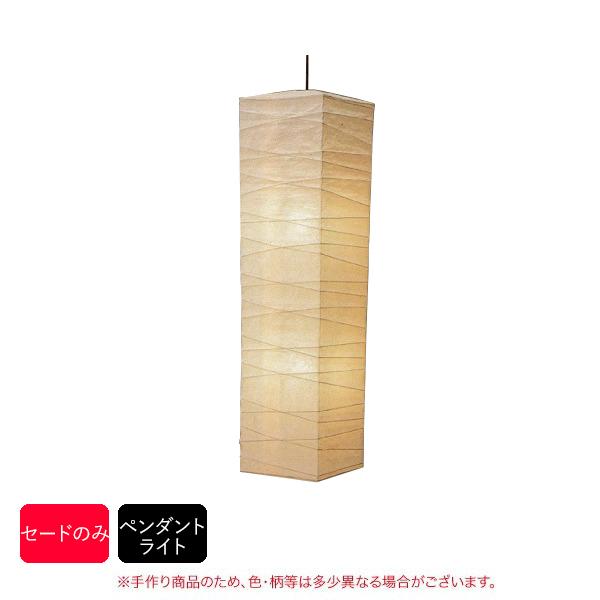 揉み和紙ペンダントライト PL-35 手作り和紙照明 セードのみ(照明器具はついておりません。)セードのみ