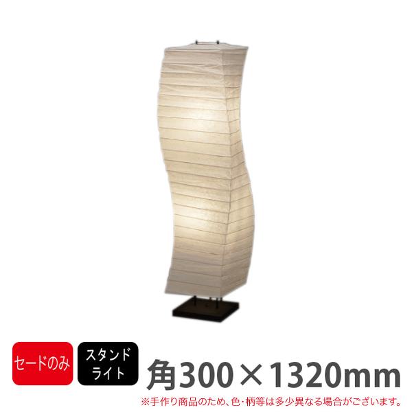 揉み和紙 スタンドライト SL-30 要法人名 手作り和紙照明 セードのみ(電球・コード類・ベース等はついておりません。) セード(傘)のみ