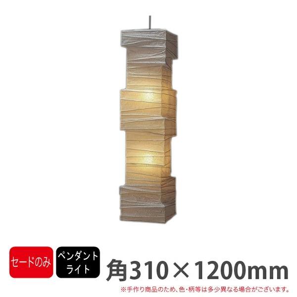 春雨紙 ペンダントライト PL-34 手作り和紙照明 セードのみ(電球・コード類はついておりません。) セード(傘)のみ