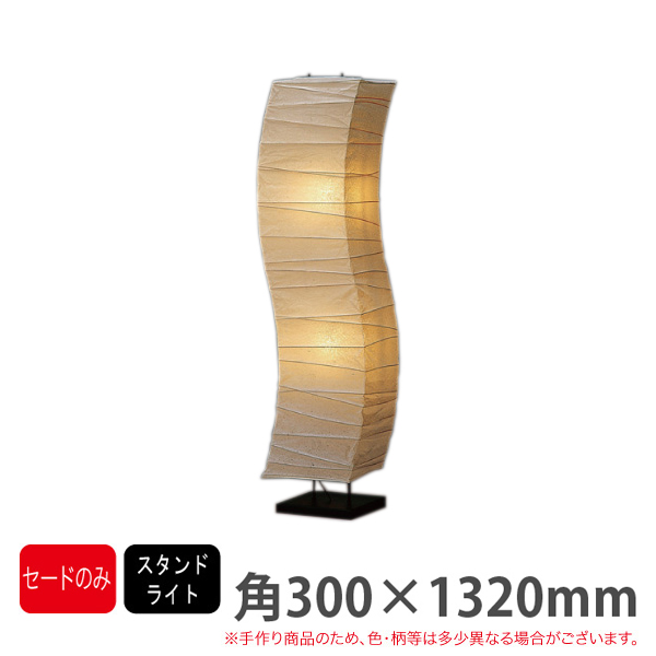 春雨紙 スタンドライト SL-33 要法人名 手作り和紙照明 セードのみ(電球・コード類・ベース等はついておりません。) セード(傘)のみ