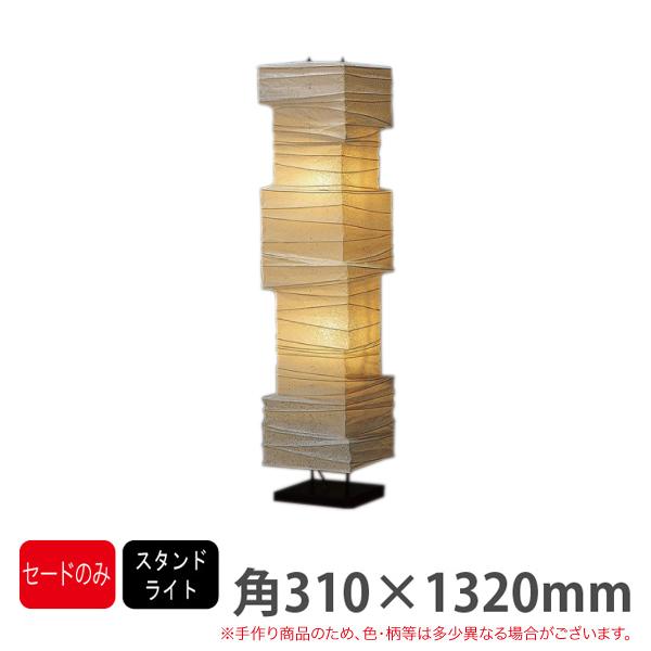 春雨紙 スタンドライト SL-34 手作り和紙照明 セードのみ(照明器具・ベースはついておりません。)セードのみ