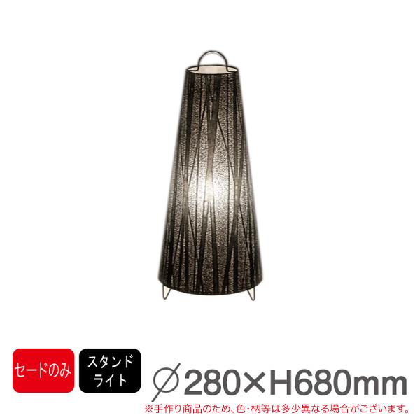 照明スタンド黒レース SWS-202 手作り和紙照明 セードのみ(電球・コード類・ベース等はついておりません。) セード(傘)のみ