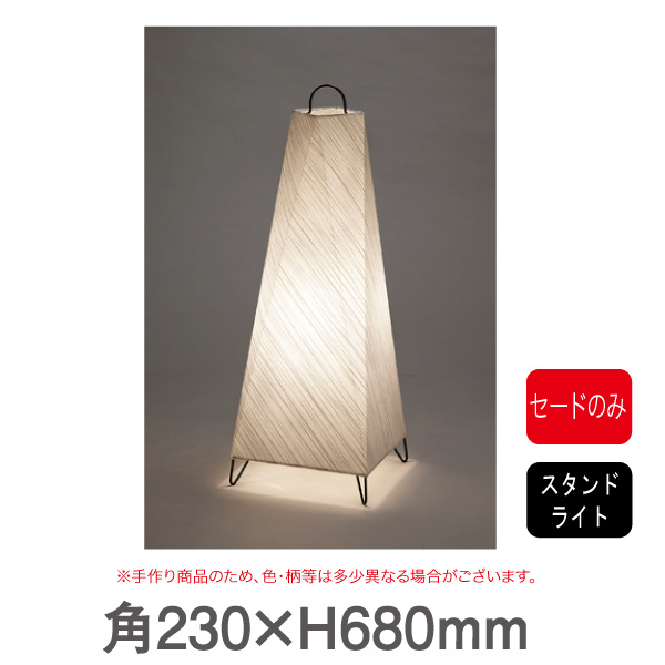 照明スタンド重ね和紙 SWS-222 手作り和紙照明 セードのみ(照明器具・ベースはついておりません。) セードのみ