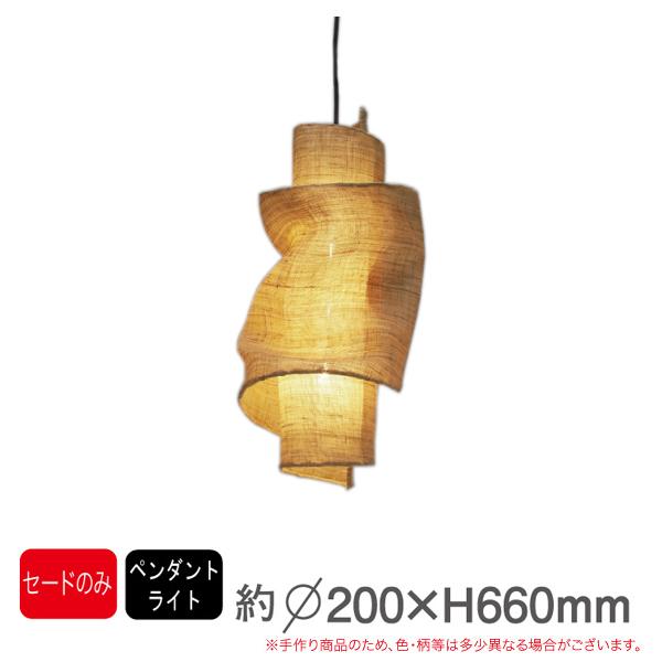 麻布灯りシリーズ PA-10 手作り和紙照明 セードのみ(電球・コード類はついておりません。) セード(傘)のみ