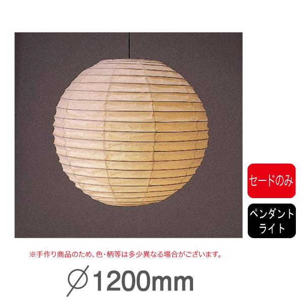春雨紙シリーズ P-120H 手作り和紙照明 セードのみ(電球・コード類はついておりません。) セード(傘)のみ