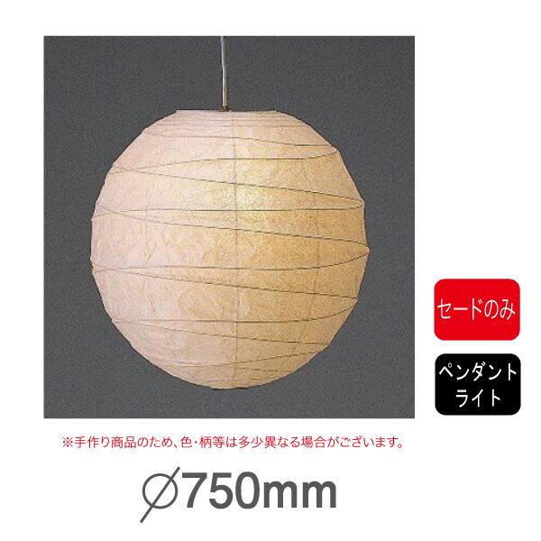 春雨紙シリーズ P-30H 要法人名 手作り和紙照明 セードのみ(電球・コード類はついておりません。) セード(傘)のみ