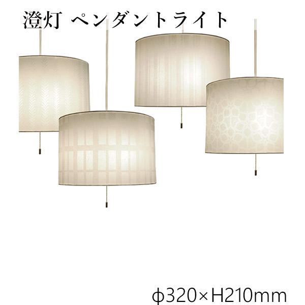 澄灯 ペンダントライト TP-1071 要法人名 和風照明 和室 和紙 おしゃれ(選べる模様)