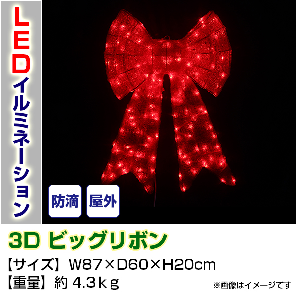 LEDライト 3Dビッグリボン