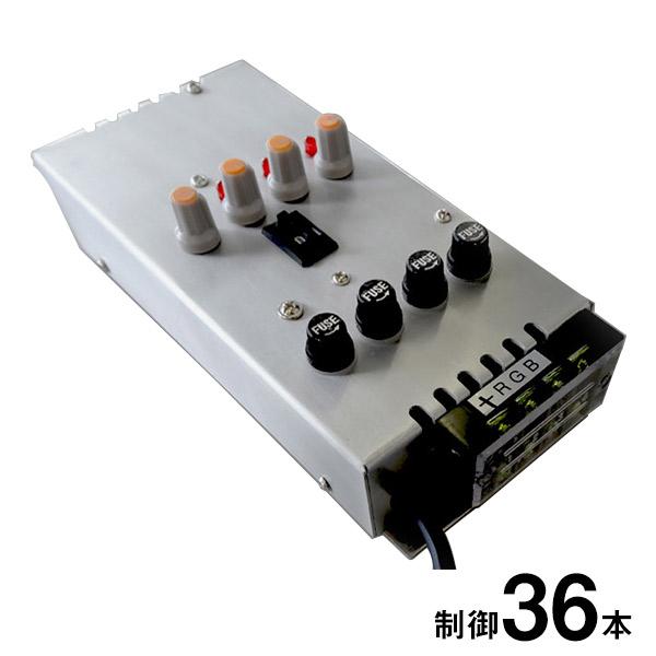 RGBストリング用パワーコントローラー36 AL-CONPW36 【要在庫確認】