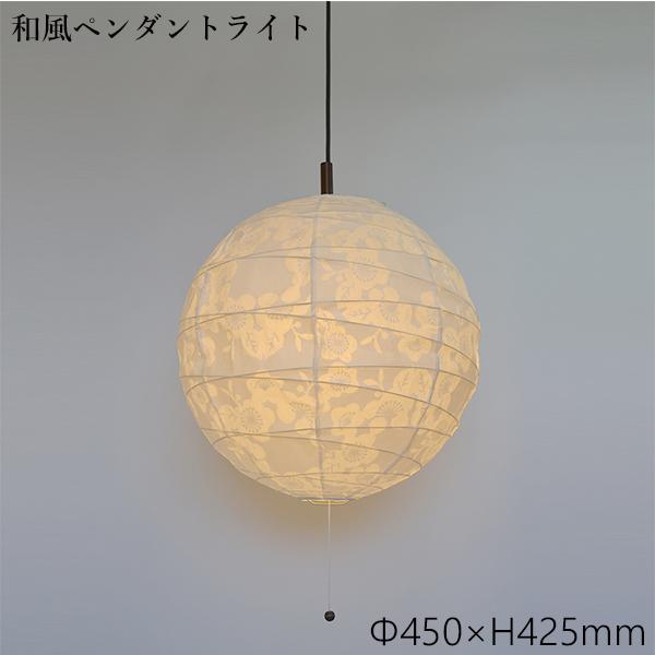 ペンダントライト 透かし梅 PN-45 和風照明 和室 和紙 おしゃれ 美濃和紙