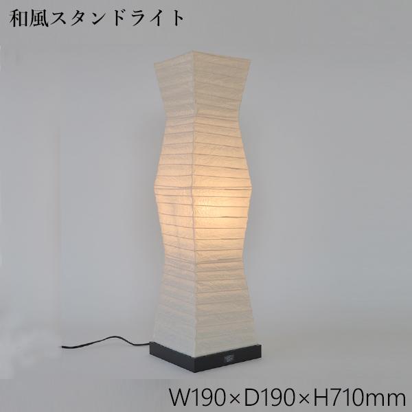 スタンドライト 美濃楮揉み紙 SF-2070 和風照明 和室 和紙 おしゃれ 美濃和紙