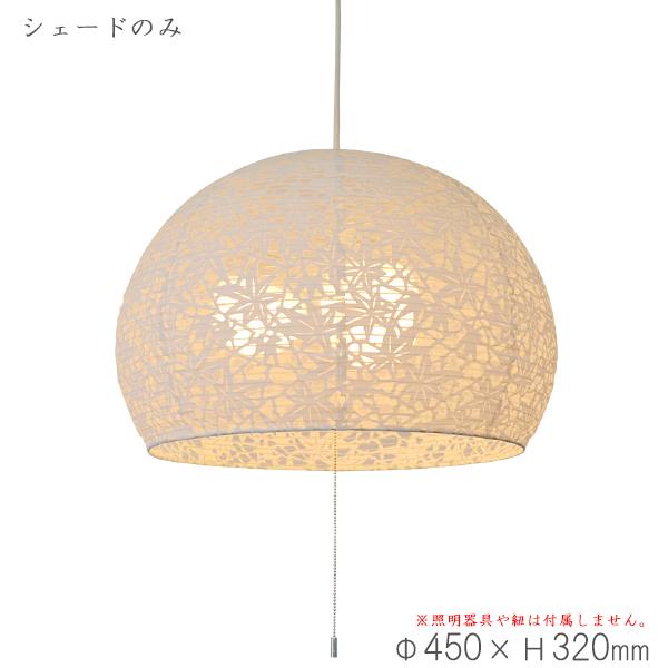 ペンダントライト komorebi 紅葉舞 交換用シェード SLP-1083 和風照明 美濃和紙 セードのみ(電球・コード類等はついておりません。)