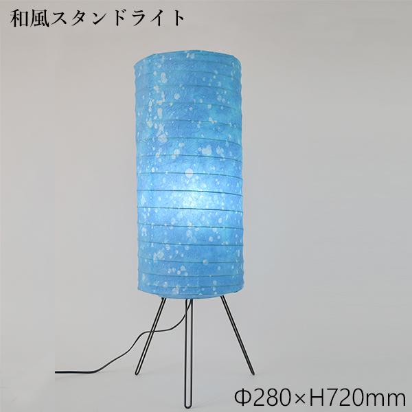 スタンドライト ラグーン SS-3006-LD 和風照明 和室 和紙 おしゃれ