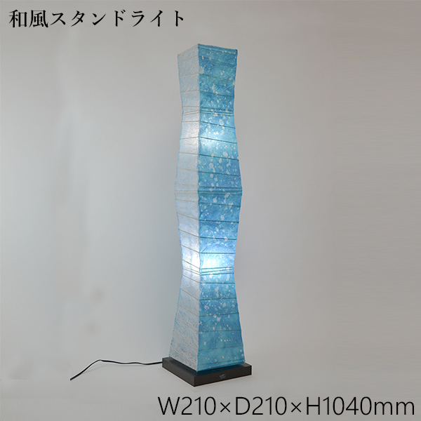 スタンドライト ラグーン×小倉流紙ブルー B-150-LD 和風照明 和室 和紙 おしゃれ