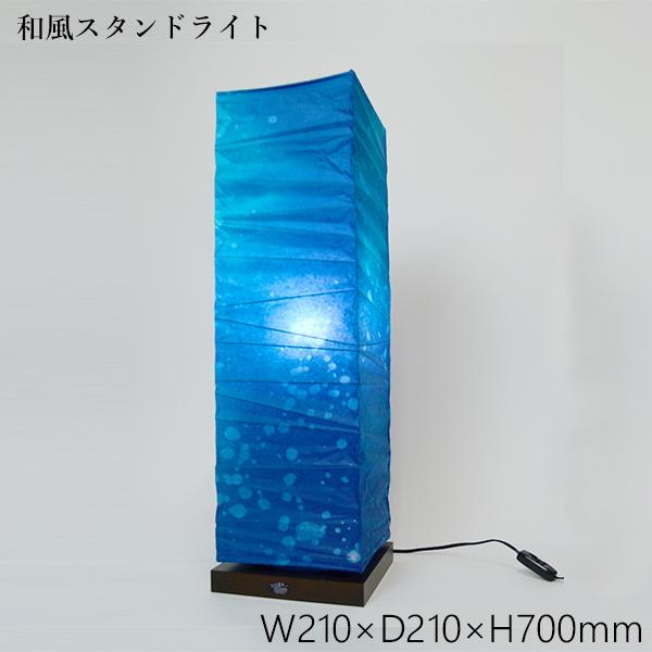 スタンドライト 深海 B-522-LD 和風照明 和室 和紙 おしゃれ